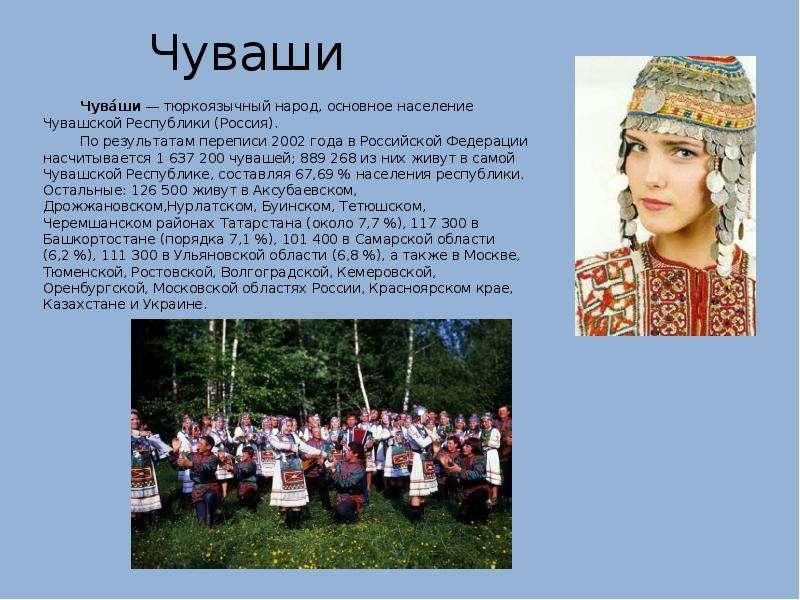 Москва многонациональная - скачать презентацию.