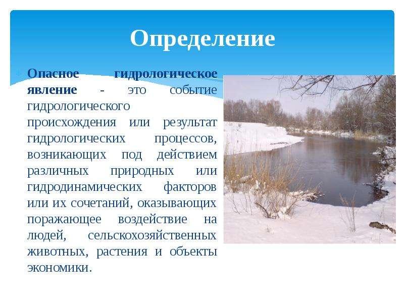 Доклад гидрологические опасные явления 5774