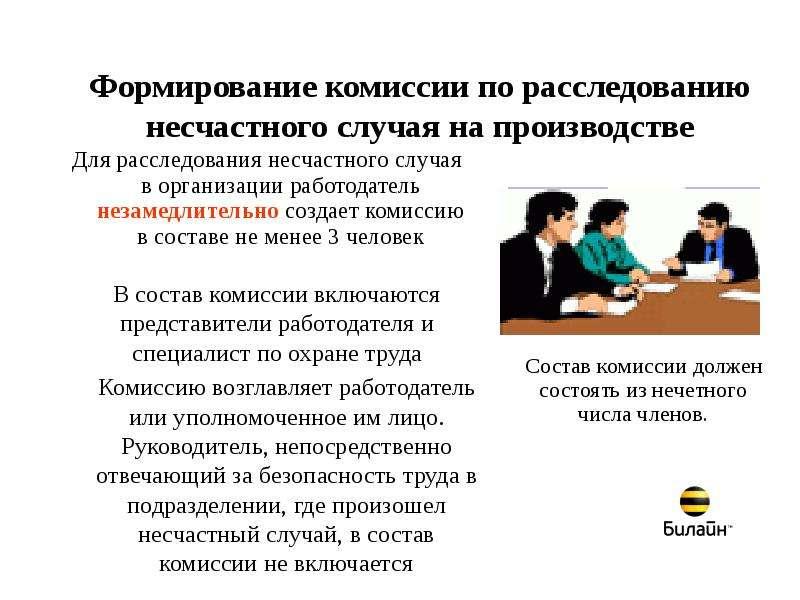 относятся охрана труда создание комисии попроизводственым травмам внешняя политика конца