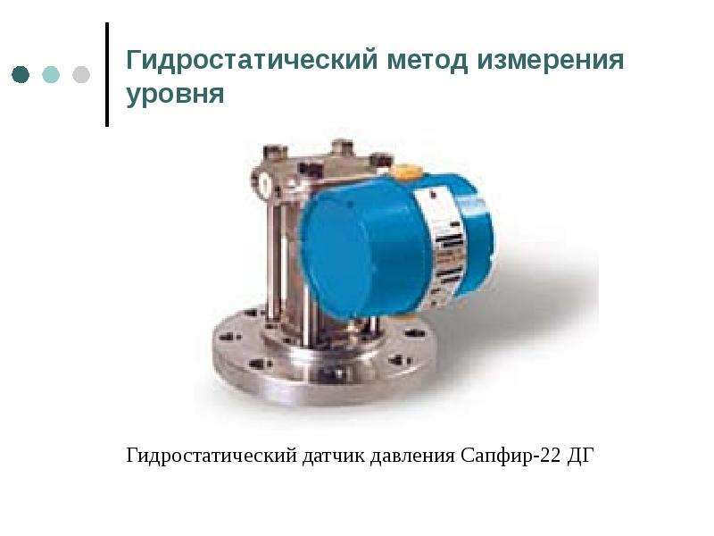 Определяют уровень наполнения резервуаров и трубопроводов датчики уровня датчики уровня наполнения