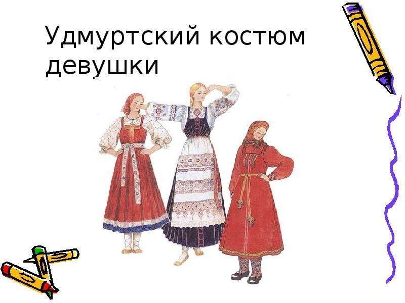 Женский Удмуртский Костюм