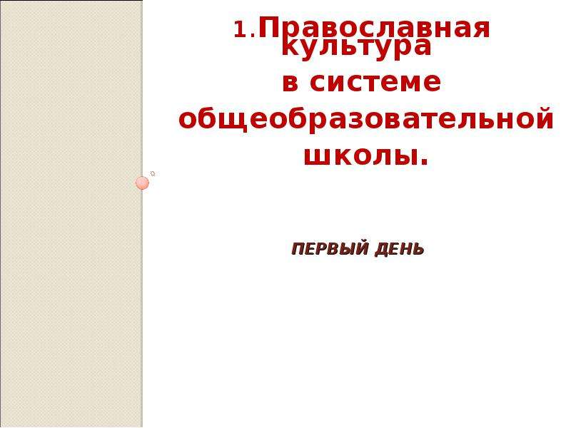 ПЕРВЫЙ ДЕНЬ 1. Православная культура в системе общеобразовательной школы.