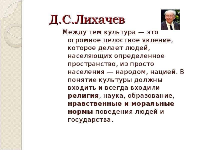Д. С. Лихачев Между тем культура — это огромное целостное явление, которое делает людей, населяющих