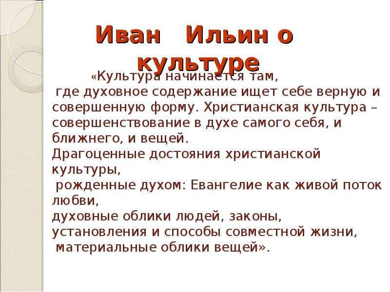 Иван Ильин о культуре