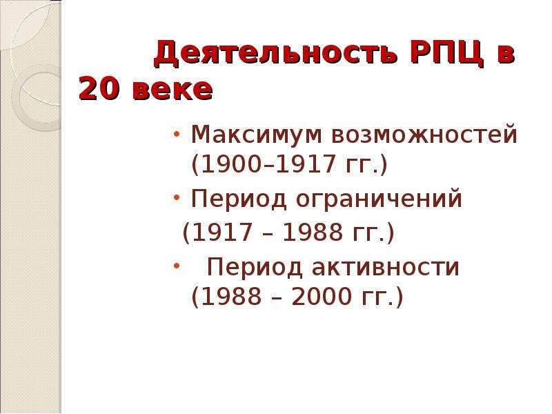 Деятельность РПЦ в 20 веке Максимум возможностей (1900–1917 гг. ) Период ограничений (1917 – 1988 гг
