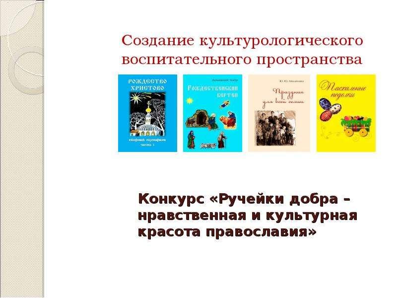 Конкурс «Ручейки добра – нравственная и культурная красота православия»
