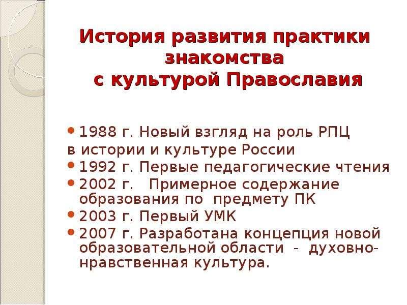 История развития практики знакомства с культурой Православия 1988 г. Новый взгляд на роль РПЦ в исто