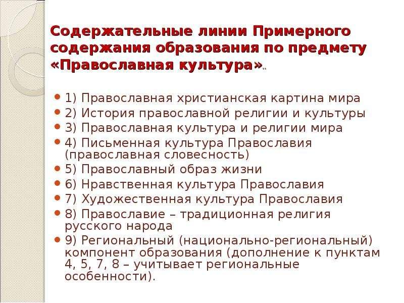 Содержательные линии Примерного содержания образования по предмету «Православная культура»»» 1) Прав