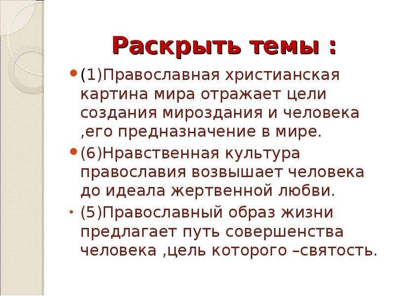 Раскрыть темы : (1)Православная христианская картина мира отражает цели создания мироздания и челове