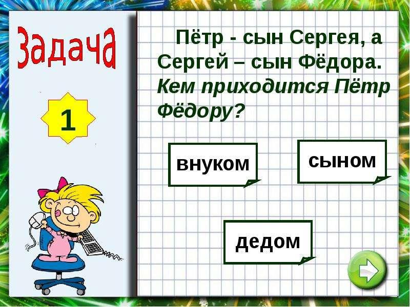 Логические задачи 5 класс с ответами