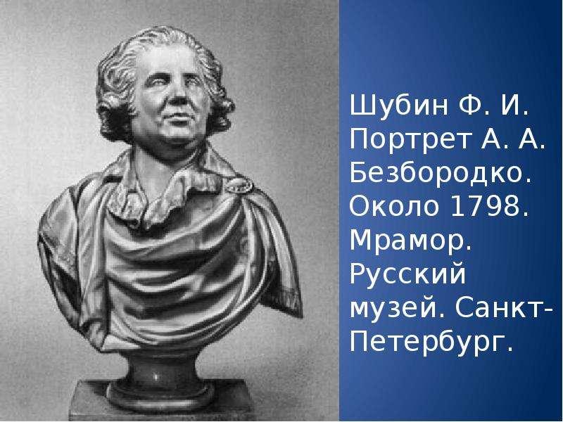 М в ломоносов скульптор ф и шубин по истории доклад