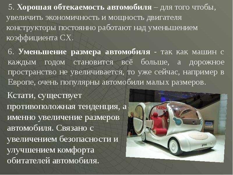проект на тему автомобиль будущего каким он будет 5 класс