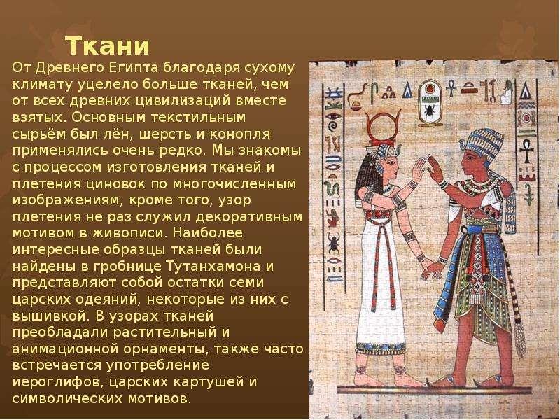 стихи в древнем египте зло