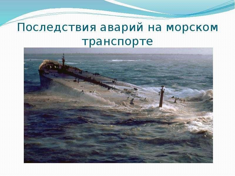 Последствия аварий на морском транспорте