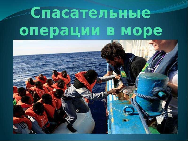 Спасательные операции в море