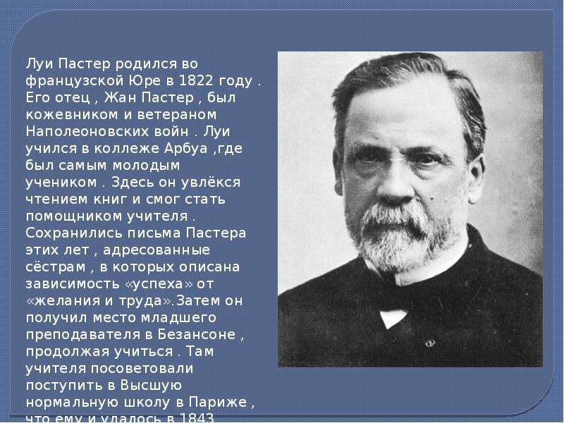 an introduction to the life of louis pasteur Introduction we are in danger of losing the remembrance  life in most details of louis pasteur's private and  and the genesis of germs louis pasteur's.