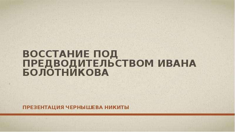 Презентация Восстание под предводительством ивана болотникова