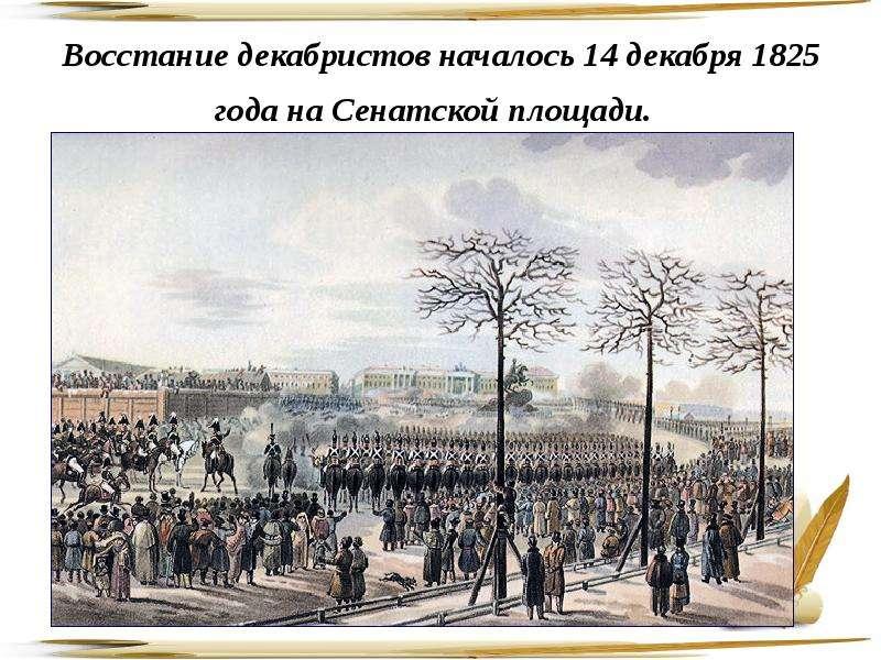 decembrists revolt
