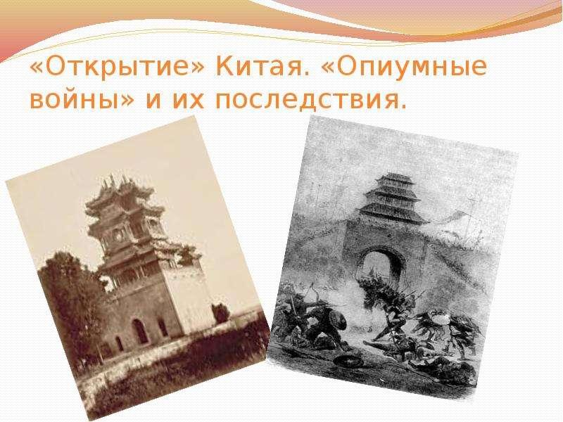 «Открытие» Китая. «Опиумные войны» и их последствия.