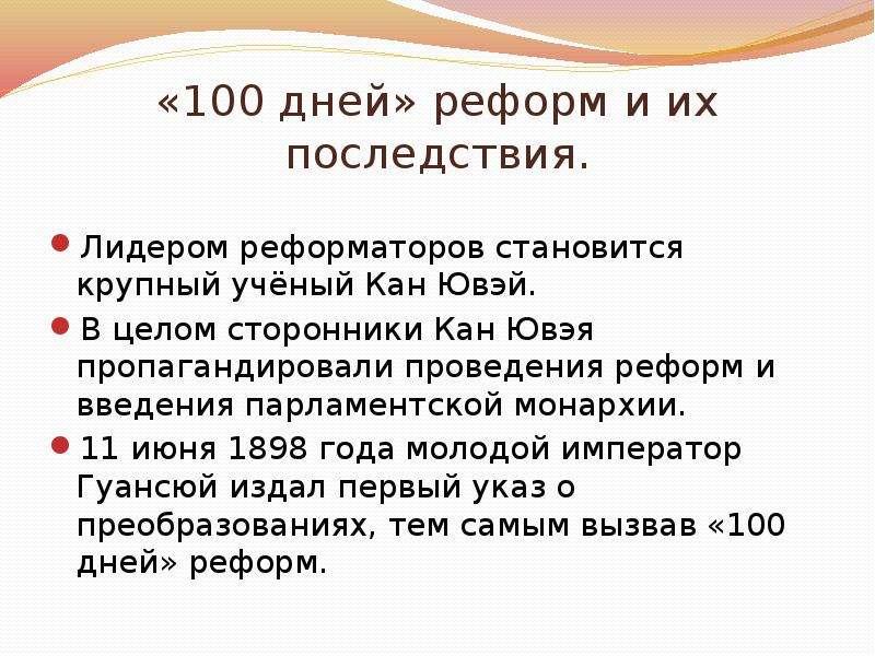 «100 дней» реформ и их последствия. Лидером реформаторов становится крупный учёный Кан Ювэй. В целом