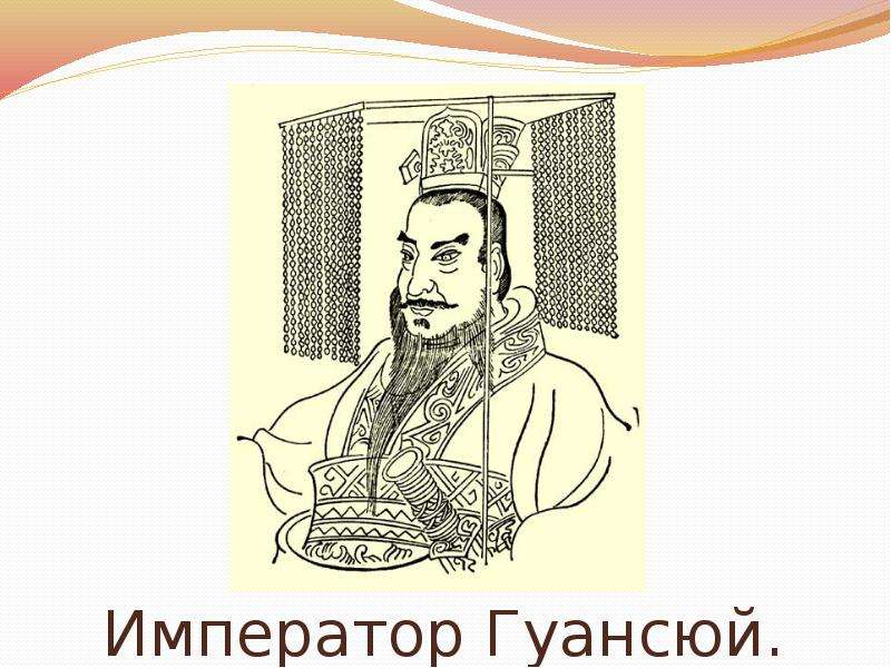 Император Гуансюй.