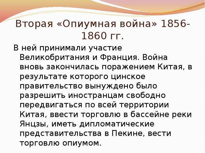Вторая «Опиумная война» 1856-1860 гг. В ней принимали участие Великобритания и Франция. Война вновь
