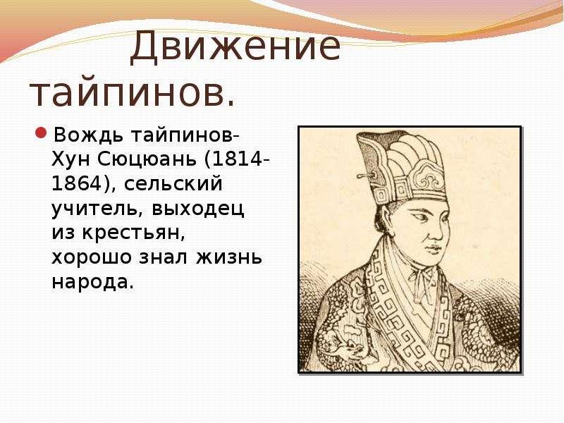 Движение тайпинов. Вождь тайпинов- Хун Сюцюань (1814-1864), сельский учитель, выходец из крестьян, х