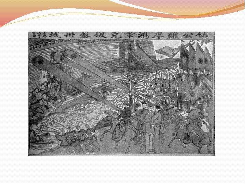 По истории Китай: традиции против модернизации., слайд 10