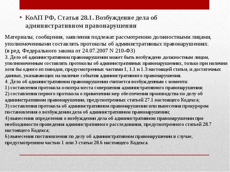 комплект административное правонарушение предусмотренное частью 1 статьи 12 1 как первый слой
