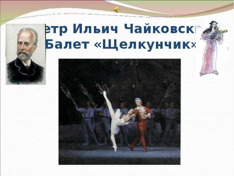 Пи чайковский балет щелкунчик