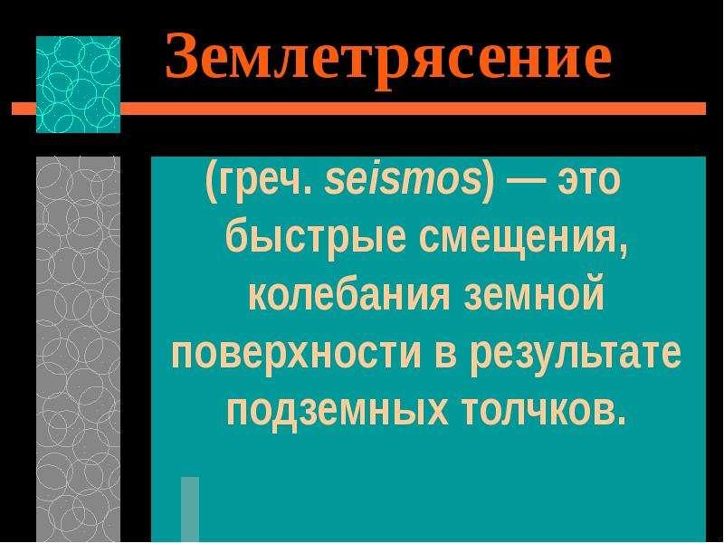Землетрясение (греч. seismos) — это быстрые смещения, колебания земной поверхности в результате подз