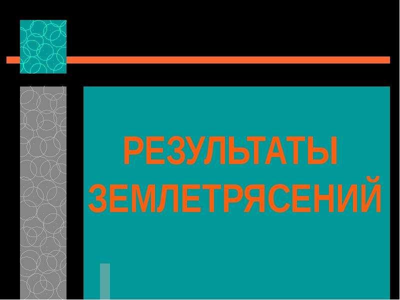 Володина Елена Николаевна МБОУ «Нововолковская ООШ» Московская область, слайд 16
