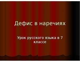 Дефис в наречиях Урок русского языка в 7 классе.  Цели урока: 1.Формирование умения...