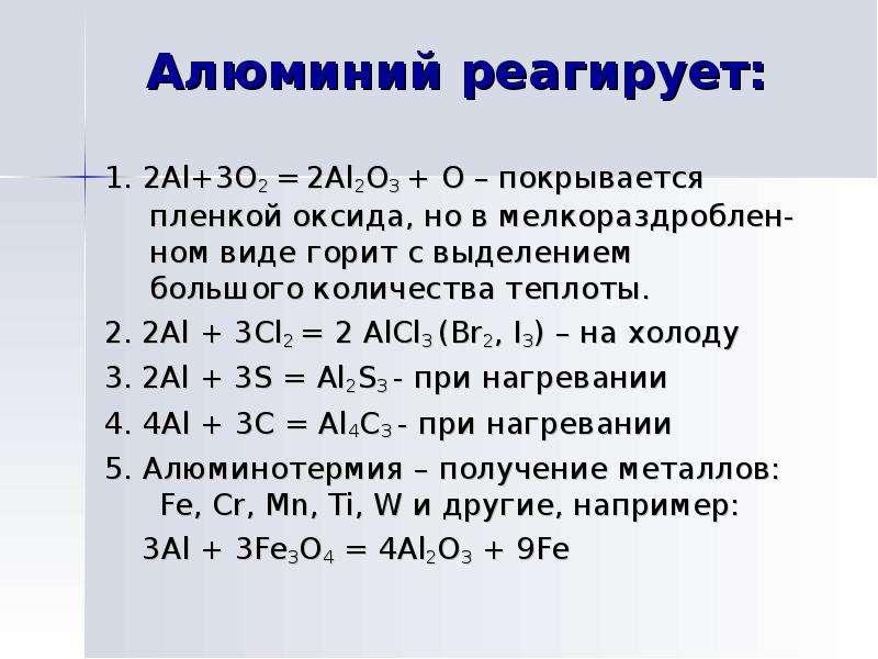 БИБЛИЯ ОНЛАЙН с чем реагирует алюминий Ставропольского края, передислокация