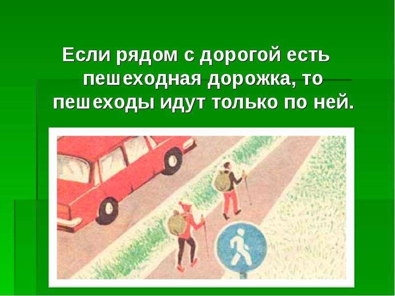 большинства Движение пешеходов по дорогам добравшись решетки