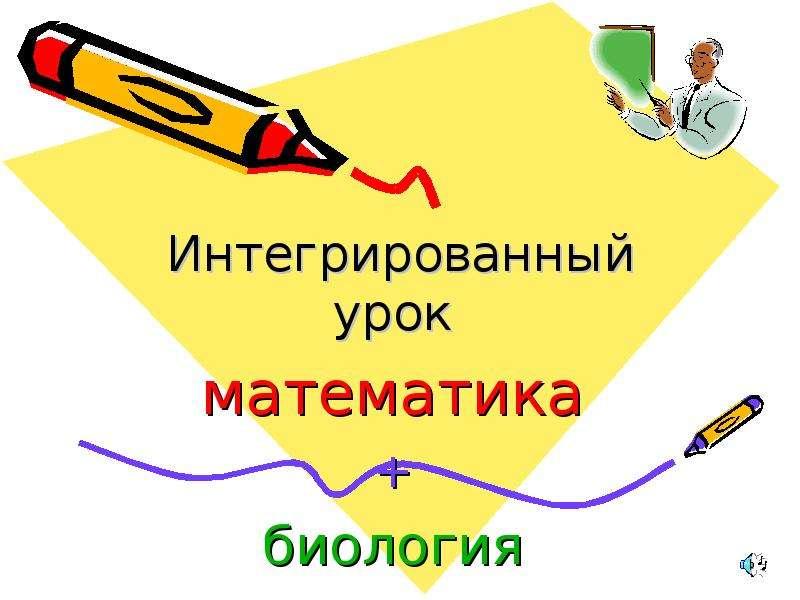 Интегрированный урок математика  биология