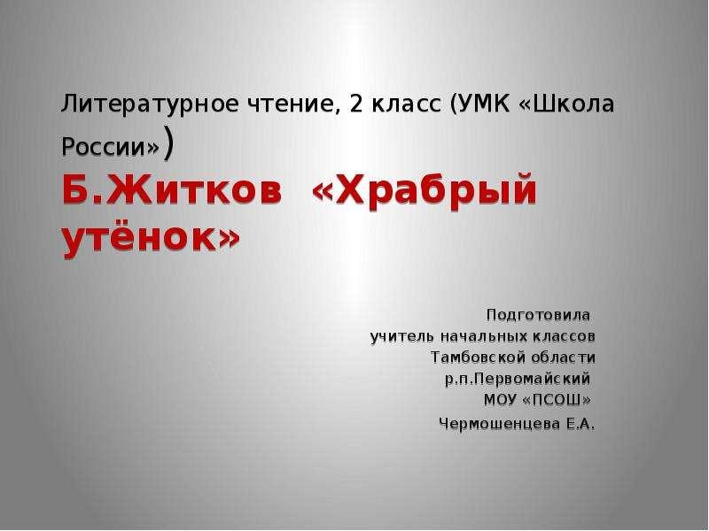 Презентация На тему Б. Житков «Храбрый утёнок»