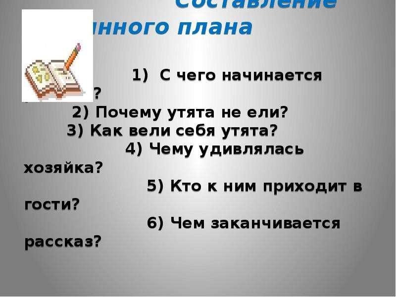 Составление картинного плана 1) С чего начинается рассказ? 2) Почему утята не ели? 3) Как вели себя