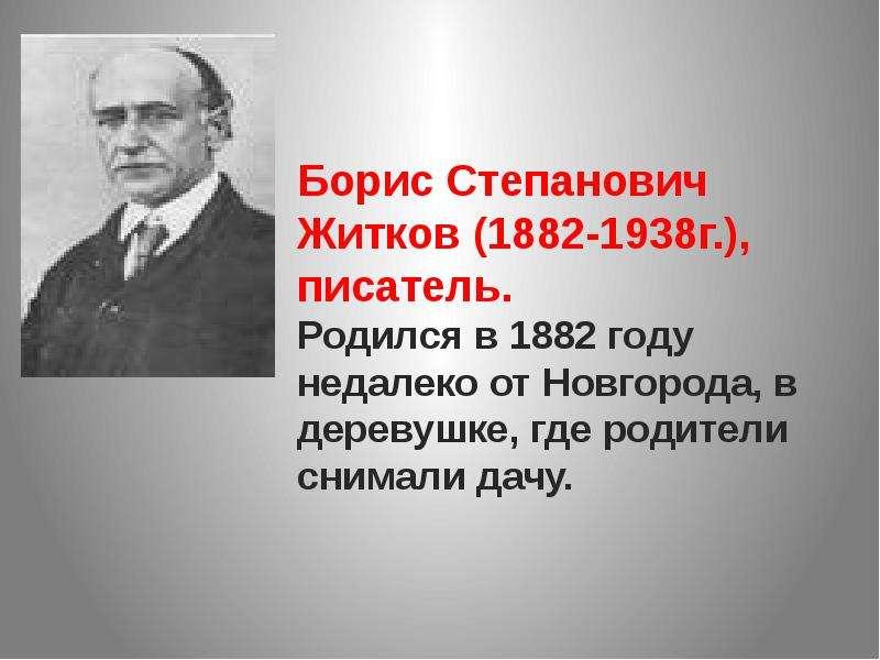 На тему Б. Житков «Храбрый утёнок», слайд 5