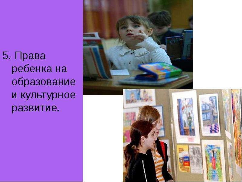 5. Права ребенка на образование и культурное развитие.