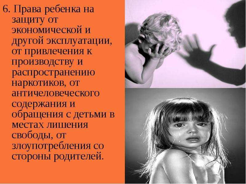 6. Права ребенка на защиту от экономической и другой эксплуатации, от привлечения к производству и р