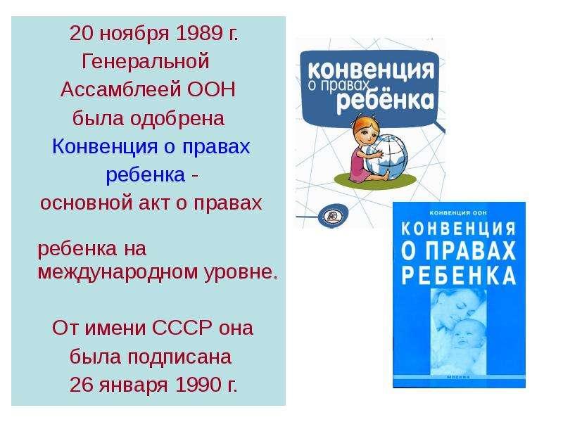20 ноября 1989 г. Генеральной Ассамблеей ООН была одобрена Конвенция о правах ребенка - основной акт