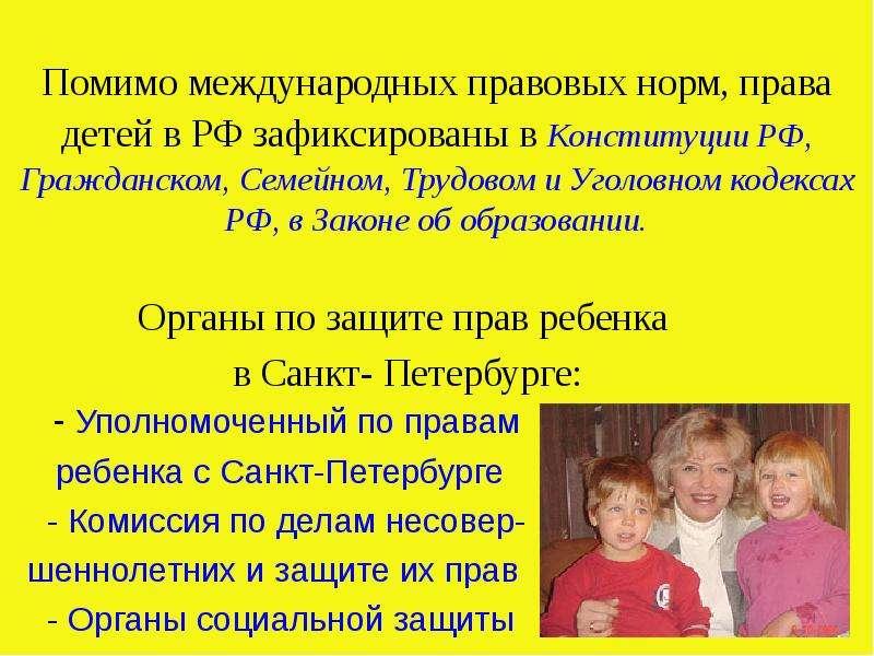 Помимо международных правовых норм, права детей в РФ зафиксированы в Конституции РФ, Гражданском, Се