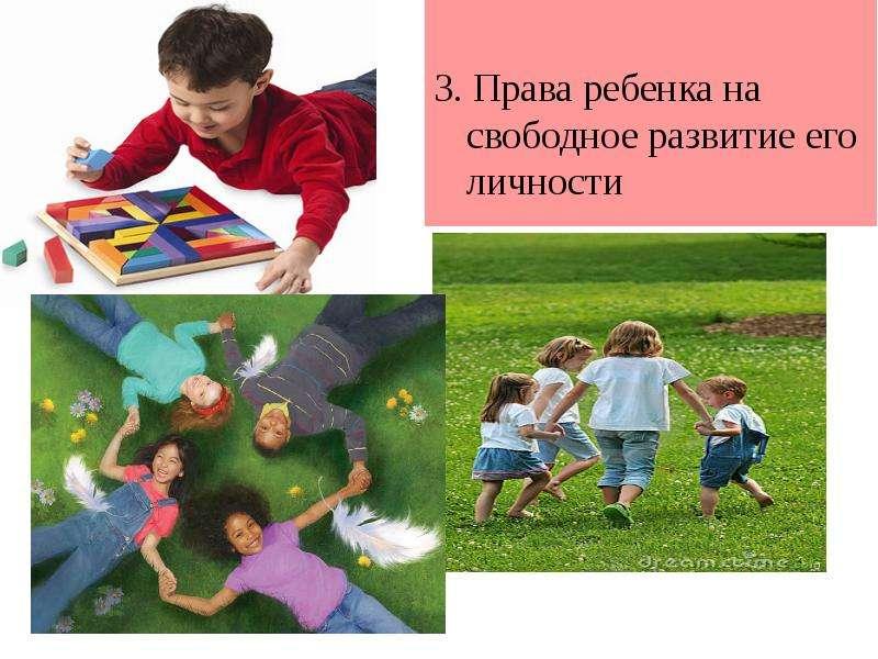 3. Права ребенка на свободное развитие его личности