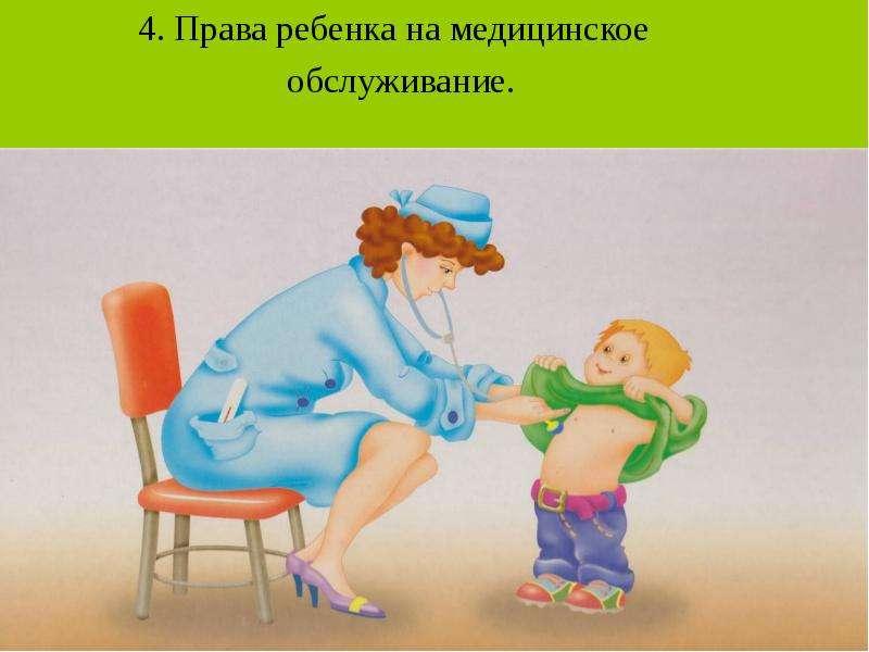 4. Права ребенка на медицинское обслуживание.