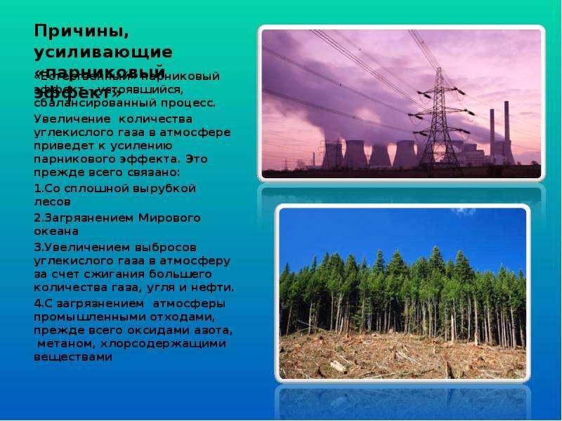 Причины, усиливающие «парниковый эффект» «Естественный» парниковый эффект – устоявшийся, сбалансиров
