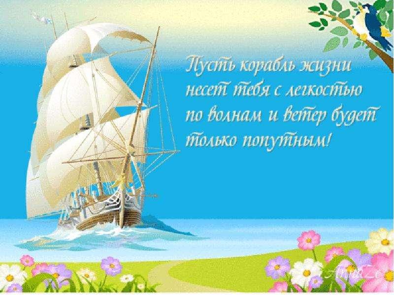 Поздравление с днем рождения женщине в морском стиле