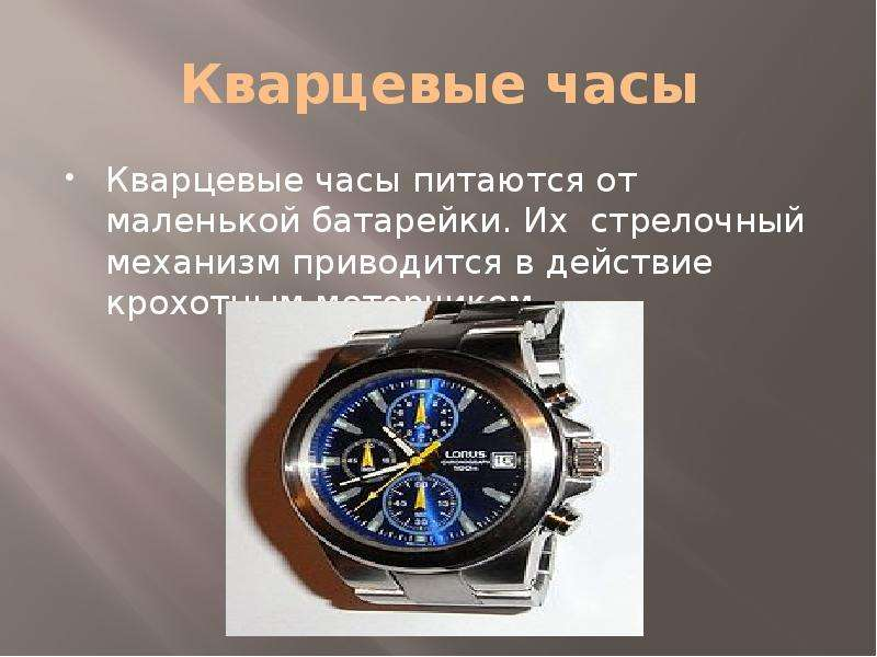 пожелания кварцевые часы это как между Россией Египтом