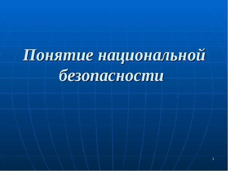 Презентация Понятие национальной безопасности