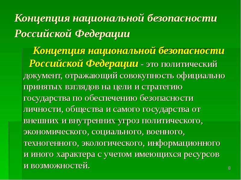 Концепция национальной безопасности Российской Федерации Концепция национальной безопасности Российс